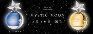 MYSTIC MOON 誕生